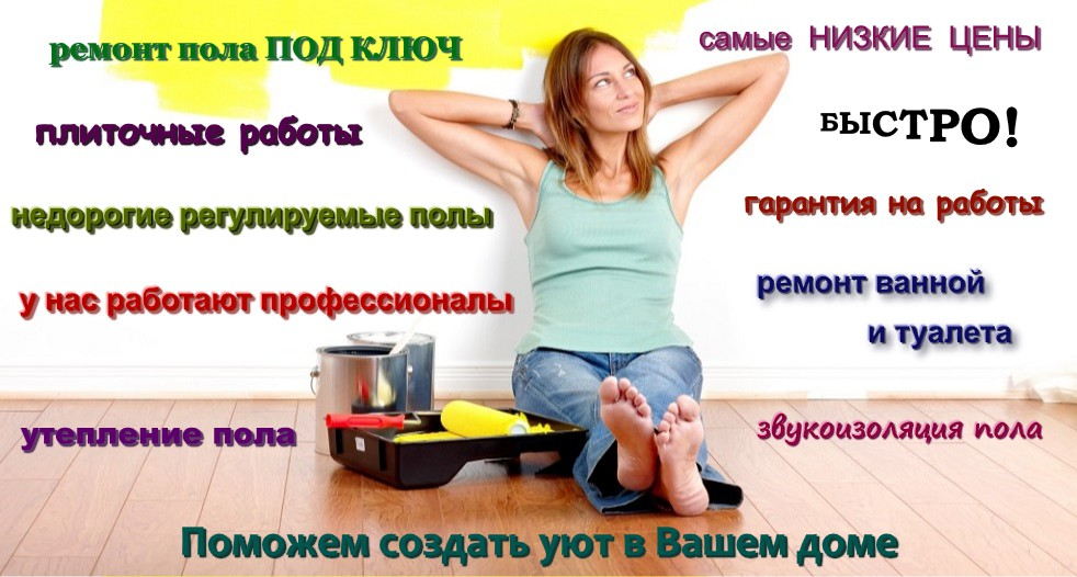 Ремонт полов выравнивание пола регулируемые полы Нижний Новгород