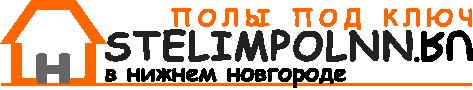 Профессиональный ремонт полов в Нижнем Новгороде
